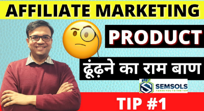 Affiliate Marketing Tip #1 – Affiliate Marketing Course in Hindi