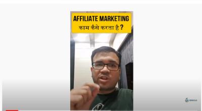 Affiliate Marketing काम कैसे करता है ? How Affiliate Marketing Works